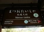 160925 (22)松尾大社駅