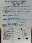 160924灘の生一本特別選考試飲会(はがき)