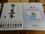 160924 (22)灘の生一本・特別試飲会_パンフレット