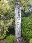 160925 (34)梅宮大社_石碑 - コピー