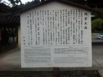 160925 (35)梅宮大社_説明書き