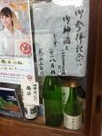 160925 (40)梅宮大社_社務所 - コピー