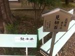 160925 (46)梅宮大社_見切石の説明書きとベンチ