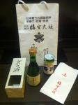 160925 (70)梅宮大社_御神酒一式
