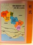 160524 (163)白鷹禄水苑_杜氏の出身地 - コピー