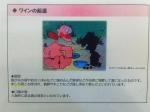 161021 (20)オージーワインセミナー松戸(ぶどうの口噛み酒)