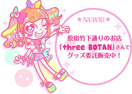 threebotan.jpg