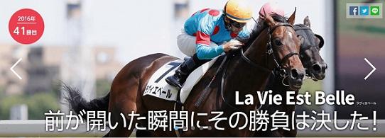 ラヴィエベール2勝目カバー2