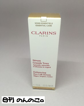 クラランス グランアイセラム1