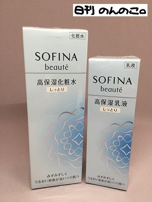 ソフィーナボーテローション乳液1
