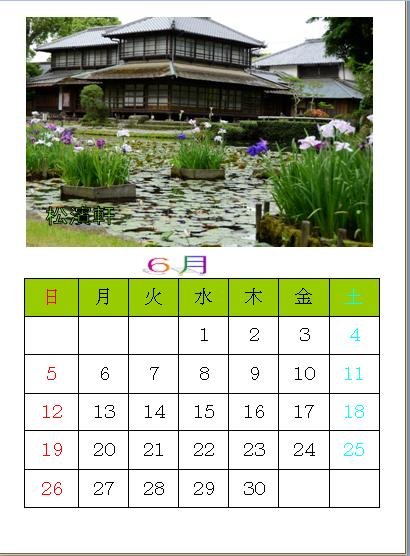 松濱軒 カレンダー