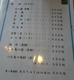 メニュー焼酎