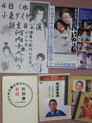kawachi_book_dvd.jpg