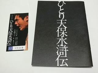 matsunojo_tenpou1_2.jpg