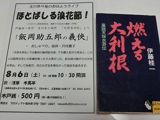 nanafuku_sukegorougikyou_2.jpg