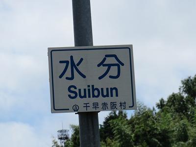 suibun01_kanban.jpg