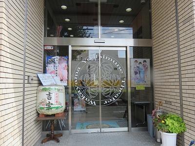 yoshi17.jpg