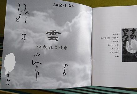 tsunekichi9.jpg