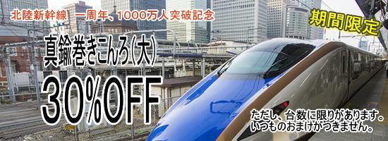 北陸新幹線1000万人突破キャンペーン
