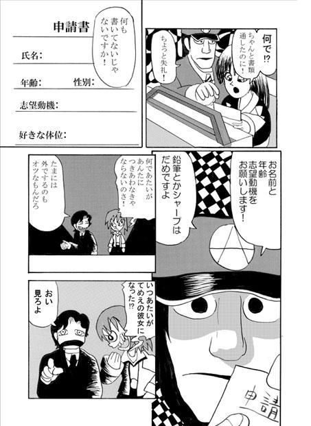 s-日没する国の姫君17