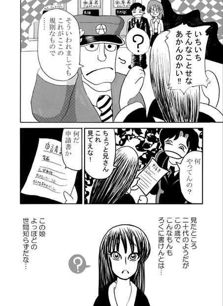 s-日没する国の姫君18
