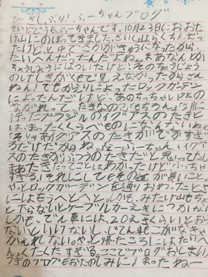 大岳本文IMG_1288