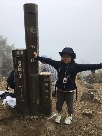 大岳山IMG_1215 (1)