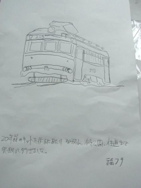 4福田フチヲ