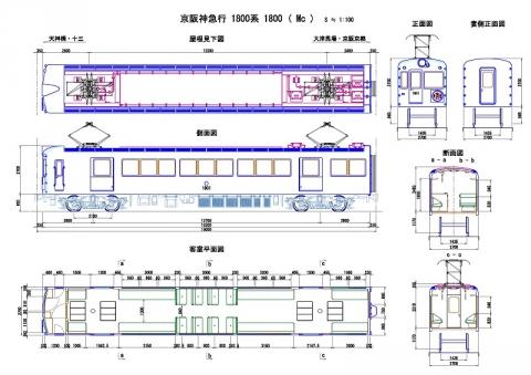 01-京阪神急行 1800系 1800 ( Mc )