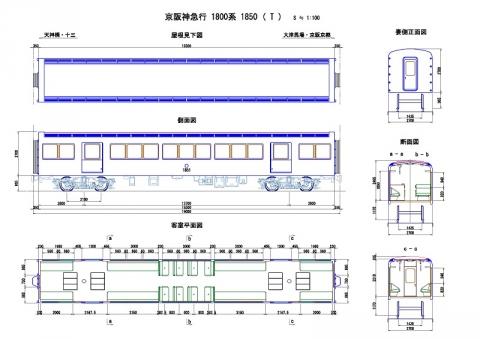 02-京阪神急行 1800系 1850 ( T )