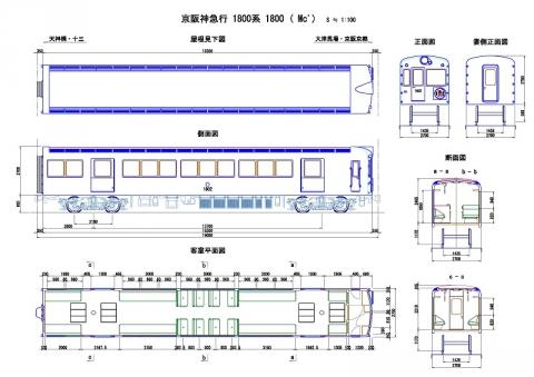 03-京阪神急行 1800系 1800 ( Mc)