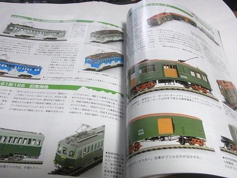 R1113612.jpg