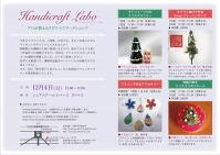 Handicraft Laboフライヤー