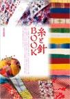 糸と針BOOK