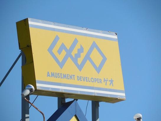 GEOのロゴ