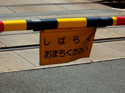 小田急小田原線の新百合ヶ丘1号踏切@川崎市麻生区f