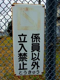 東急田園都市線の名前のない跨線橋@町田市c