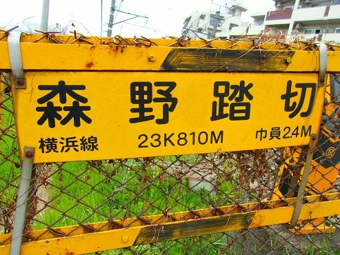 横浜線の森野踏切@町田市b