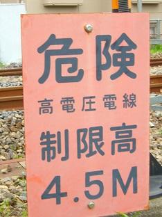 横浜線の森野踏切@町田市c