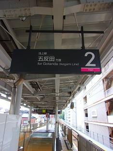 東急池上線の大崎広小路駅@東京都品川区e