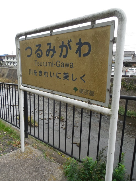 鶴見川の子の神橋@町田市f