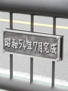 鶴見川の精進場橋@町田市c