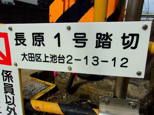 東急池上線の長原1号踏切@東京都大田区b