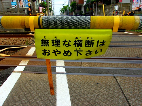 東急池上線の長原1号踏切@東京都大田区g