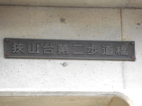 狭山台第二歩道橋@狭山台団地B