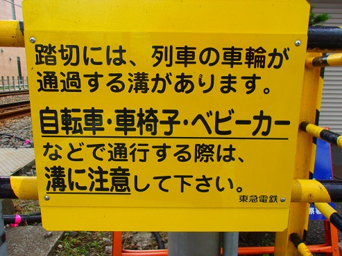 東急池上線の長原2号踏切@東京都大田区e