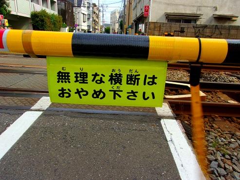 東急池上線の長原2号踏切@東京都大田区f