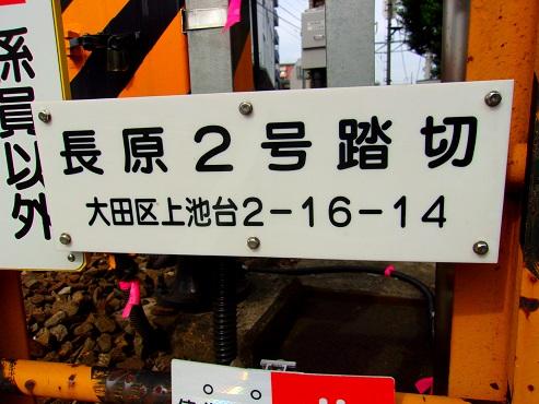 東急池上線の長原2号踏切@東京都大田区b