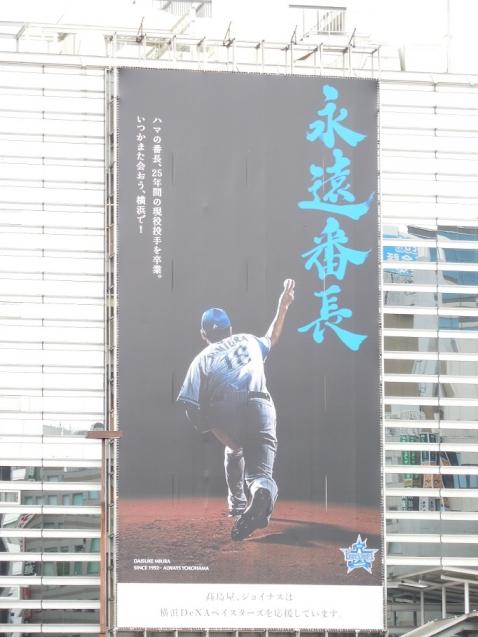 通りすがりに見かけた三浦大輔b