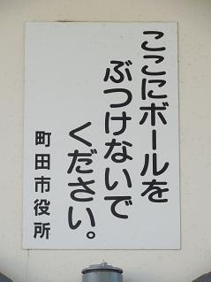 柳橋@町田市k